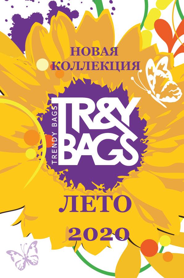 Новинки женских сумок от Trendy Bags теплое стильное ЛЕТО 2020
