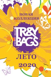Интригующая коллекция сезона ЛЕТО 2020. Новая коллекция Лето-2020 женских сумки оптом в наличии в Москве от производителя Trendy Bags.