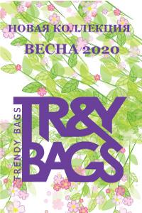 Обновленная коллекция сезона ВЕСНА 2020. Новая коллекция женских сумки оптом в наличии в Москве от производителя Trendy Bags.