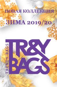 Новый Сезон ЗИМА 2020. Новая коллекция женских сумки оптом в наличии в Москве от производителя Trendy Bags.
