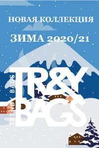 Теплая и праздничная коллекция сезона ЗИМА 2020. Новая коллекция сладкая ЗИМА 2020 женских сумки оптом в наличии в Москве от производителя Trendy Bags.