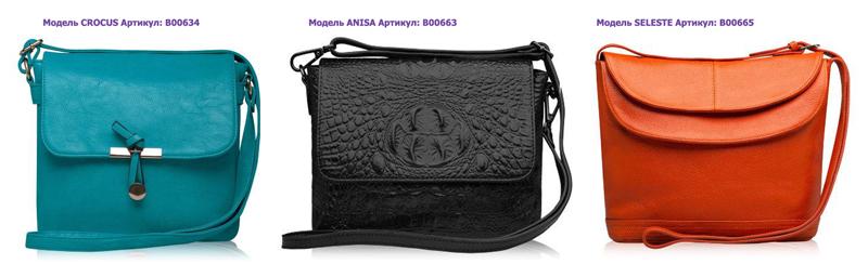 Оригинальные и яркие женские сумки cross body Модель CROCUS, Модель ANISA, Модель SELESTE