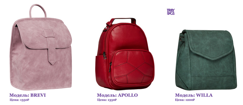 женские рюкзаки TRENDY BAGS
