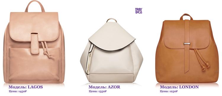 Женские рюкзаки. Городские рюкзаки от TRENDY BAGS.