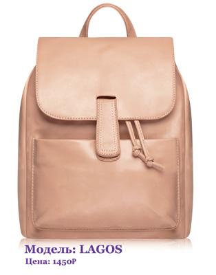 Большой женский рюкзак Lagos от Trendy Bags