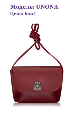 Маленькая сумочка оптом Unona от Trendy Bags
