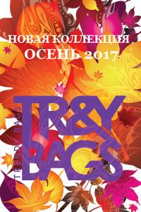 Новая коллекция женских сумок, рюкзаков и кошельков Осень 2017