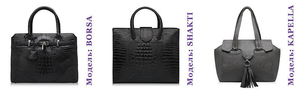 Деловые женские сумки оптом от Trendy Bags