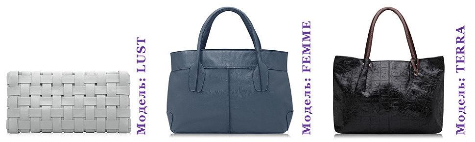 Модные молодежные женские сумки оптом от Trendy Bags
