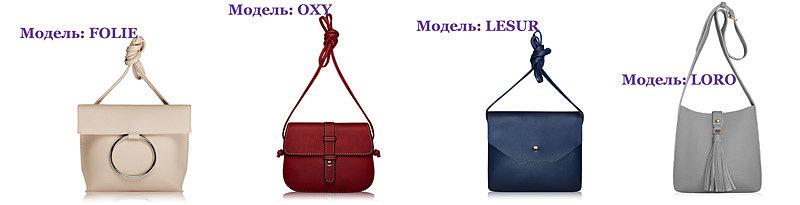 Женские сумки через плечо. Женские сумки оптом.