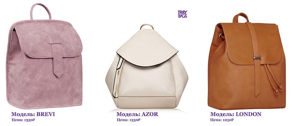 Модные женские рюкзаки 2017 от Trendy Bags